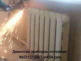Демонтаж радиаторов отопления – это трудоемкий процесс, так как батареи являются составной частью отопительной системы. Поэтому перед началом работы нужно отключить водоснабжение и подобрать оптимальный способ извлечения батареи из стены. При этом желательно учесть, что на место старой батареи необходимо будет установить новую.  При возникновении необходимости провести демонтаж радиаторов отопления в квартире или доме лучше обращаться за квалифицированной помощью к специалистам. Неважно, собираетесь ли вы демонтировать только радиаторы или всю систему. Такую работу должен выполнять человек, обладающий определенными навыками. Перед тем как приступить к демонтажу, нужно изучить ситуацию, проверить наличие воды в системе, перекрыть поступление воды и слить оставшуюся воду при необходимости.