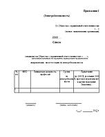 Заявка на проведение аттестации в Красноярске по электробезопасности