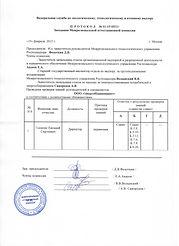 Аттестация в ростехнадзоре в Красноярске
