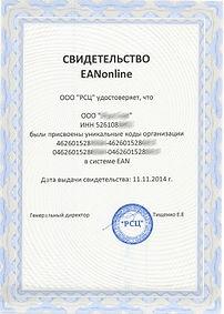 купить штрихкод, печать штрихкодов в Красноярске
