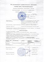 повышение квалификации по охране труда в Красноярске