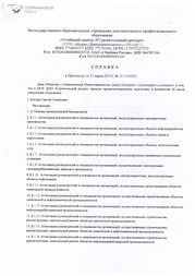 Аттестация промышленной безопасности в Красноярске