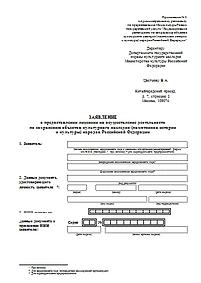 получение лицензии на реставрацию в Красноярске