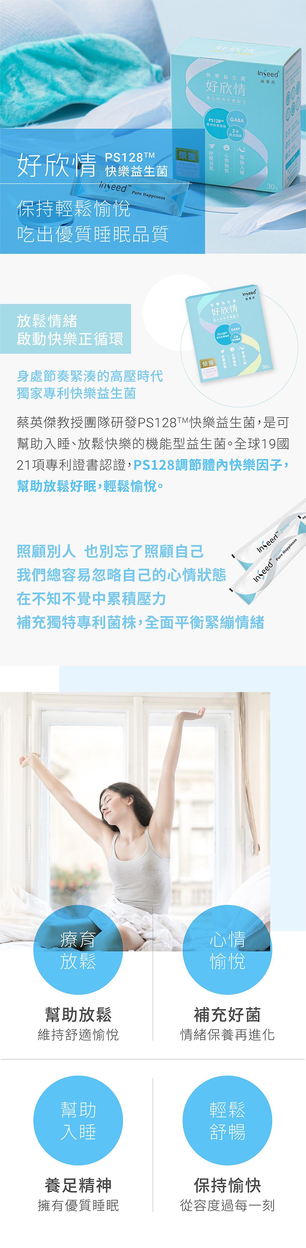Productpage臨時版_好欣情_01.jpg