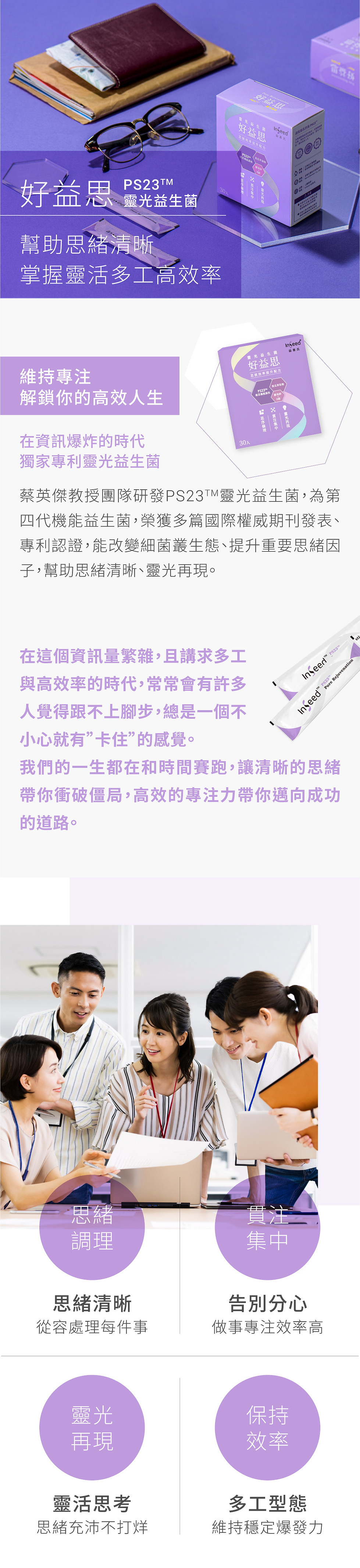Productpage臨時版_好益思_01.jpg