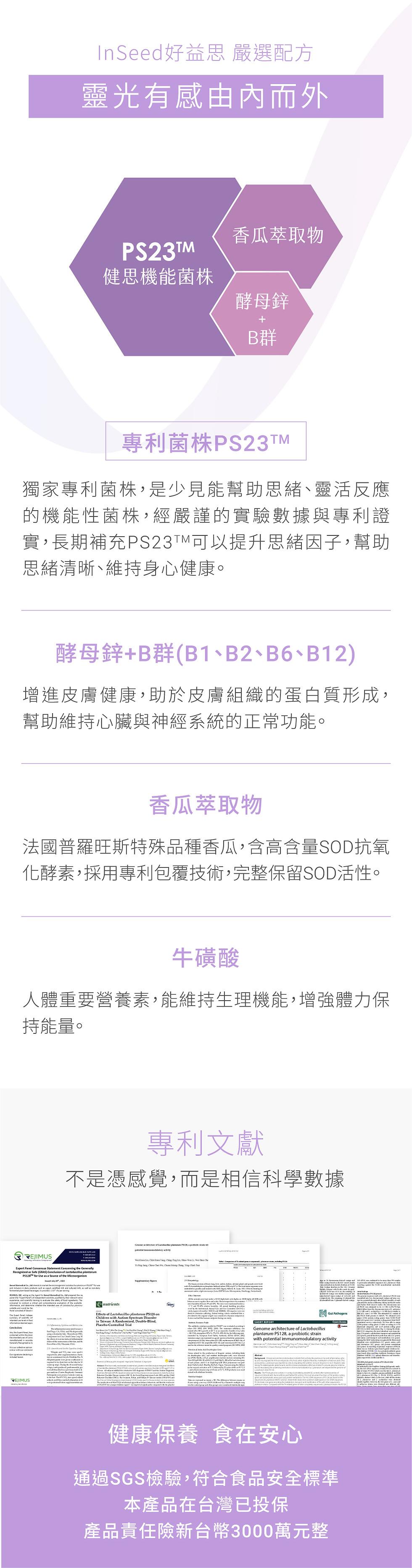 Productpage臨時版_好益思_02.jpg