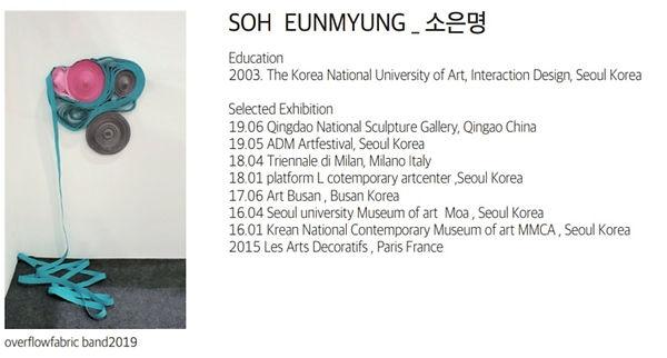 Soh_Eunmyung.jpg