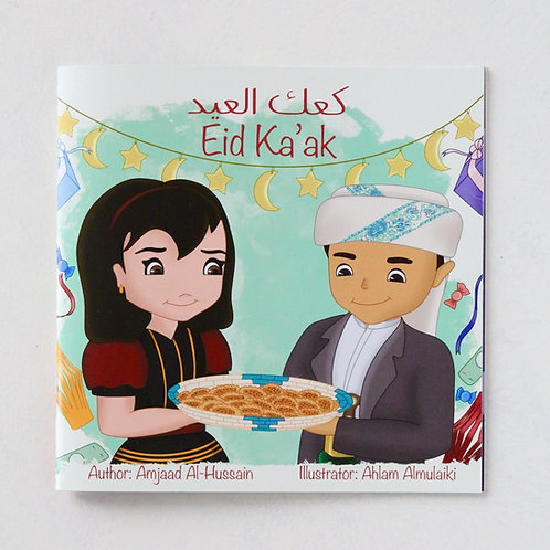 Eid Ka'ak كعك العيد