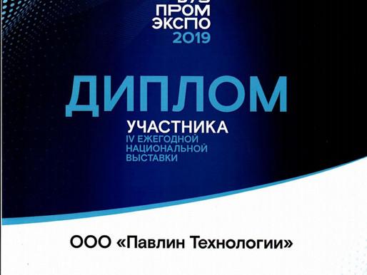 """""""ВУЗПРОМЭКСПО-2019"""""""