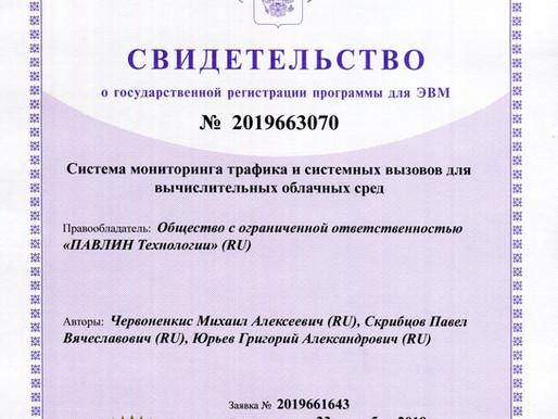 Свидетельство о государственной регистрации программы для ПрЭВМ