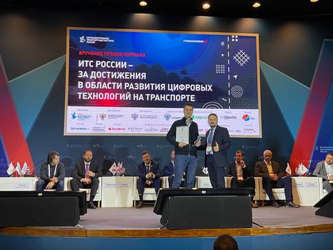 Форум «Интеллектуальные транспортные системы России»
