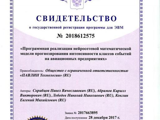 Сотрудники компании «Павлин Технологии» зарегистрировали РИД