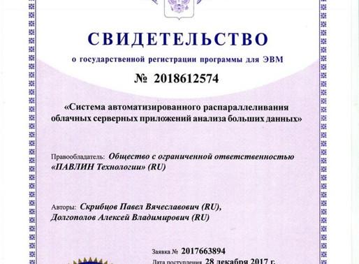 Сотрудники компании  получили свидетельство о государственной регистрации программы для ЭВМ