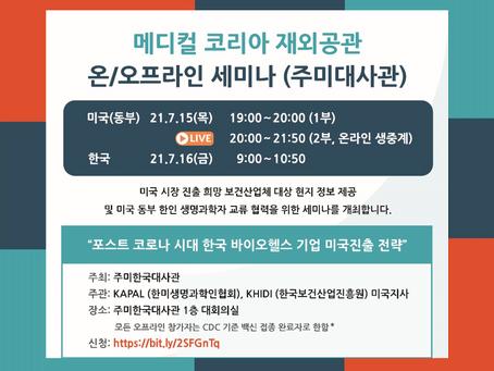 메디컬 코리아 재외공관 온/오프라인 세미나
