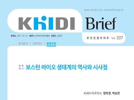 KHIDI Brief Vol. 337 - Boston Bio Health Ecosystem History and Trend