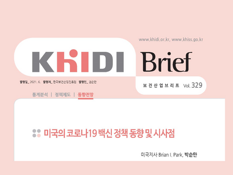 KHIDI Brief Vol. 329 - Trends and Implications in the US COVID-19 Policies