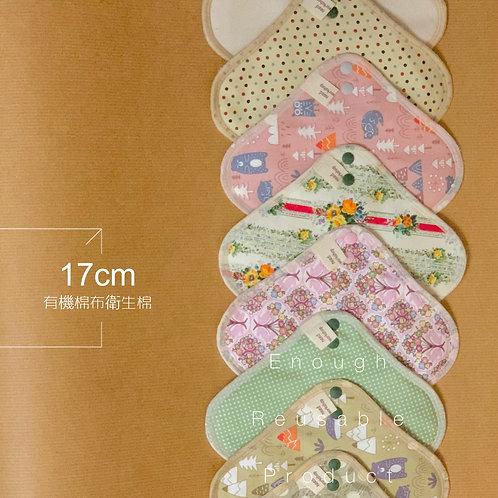 有機棉衛生棉  Organic Pads ( 一套2片SET: 17cm)