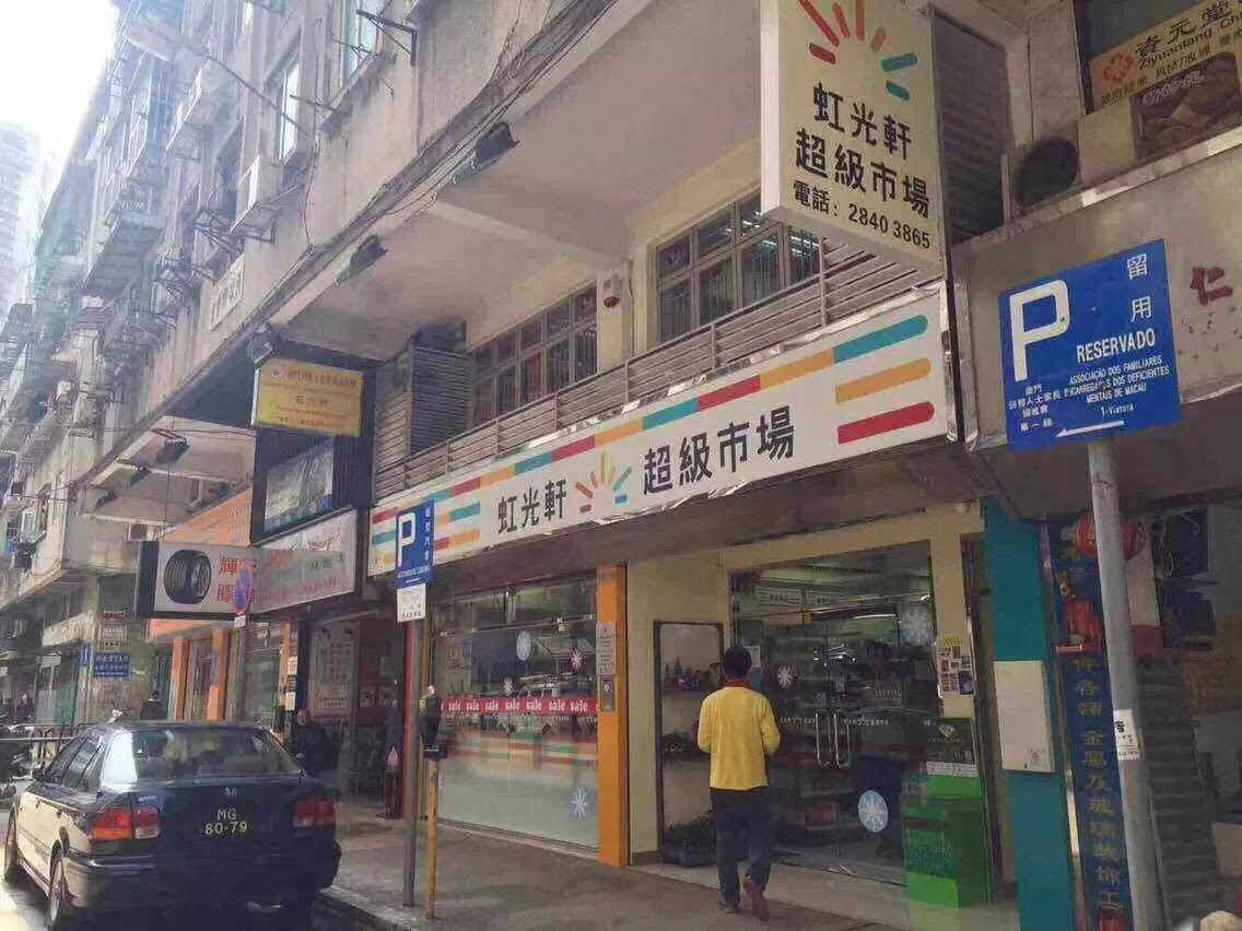 虹光軒超級市場