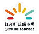 虹光軒logo.jpg