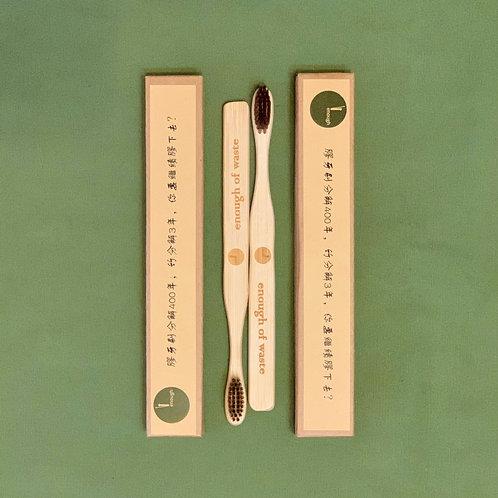 成人竹牙刷  Adult bamboo toothbrush