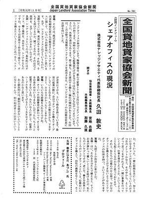 20191130 DM用新聞_2.jpg