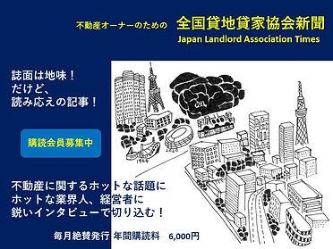 20200605 全国貸地貸家協会新聞_PR1.jpg