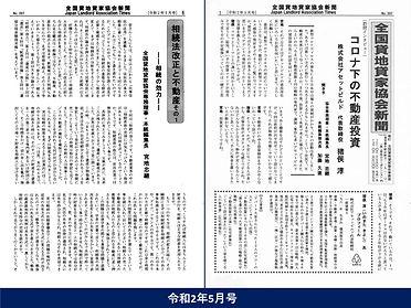 20200605 全国貸地貸家協会新聞_PR2.jpg
