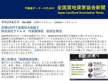20200830 8月号紹介(1).jpg