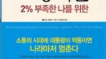 Book: So Smart But (Korean)