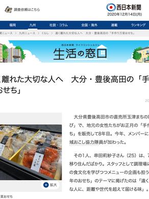 西日本新聞で掲載されました!