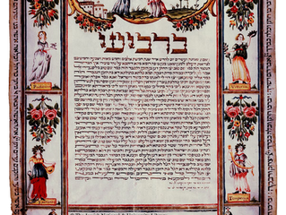 Does a Traditional Ketubah Design Exist?