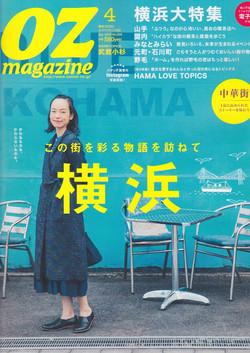 OZmagazine 4月号 No.528