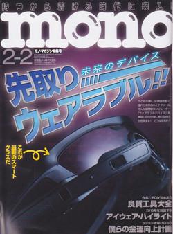 モノ・マガジン NO.729