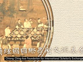 Fundación Chiang Ching-Kuo por el Intercambio académico internacional
