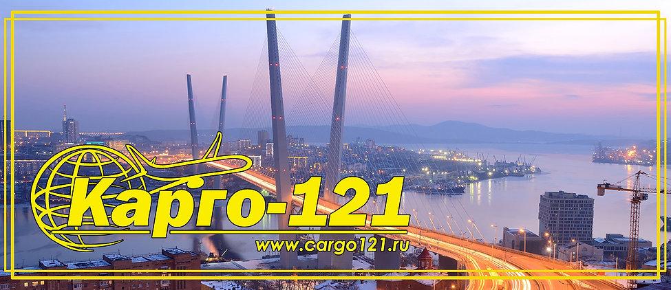 Доставка и Китая в Владивосток.jpg