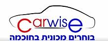 CARWISE בוחרים מכונית בחוכמה