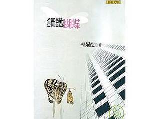 【書評】鋼鐵蝴蝶---都市文學的冷度