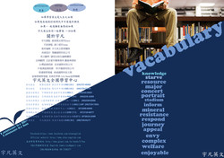 vacabulary