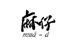 logo-麻仔