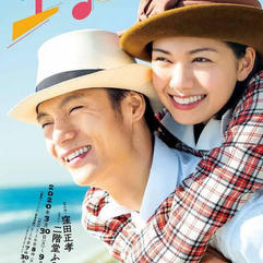 NHK連続テレビ小説「エール 」
