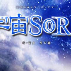 舞台「宇宙SORA」・「嵐RUN」