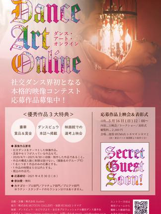 本格的映像作品コンテスト「ダンス・アート・オンライン」