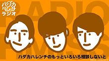 新ラジオサム背景2.jpg