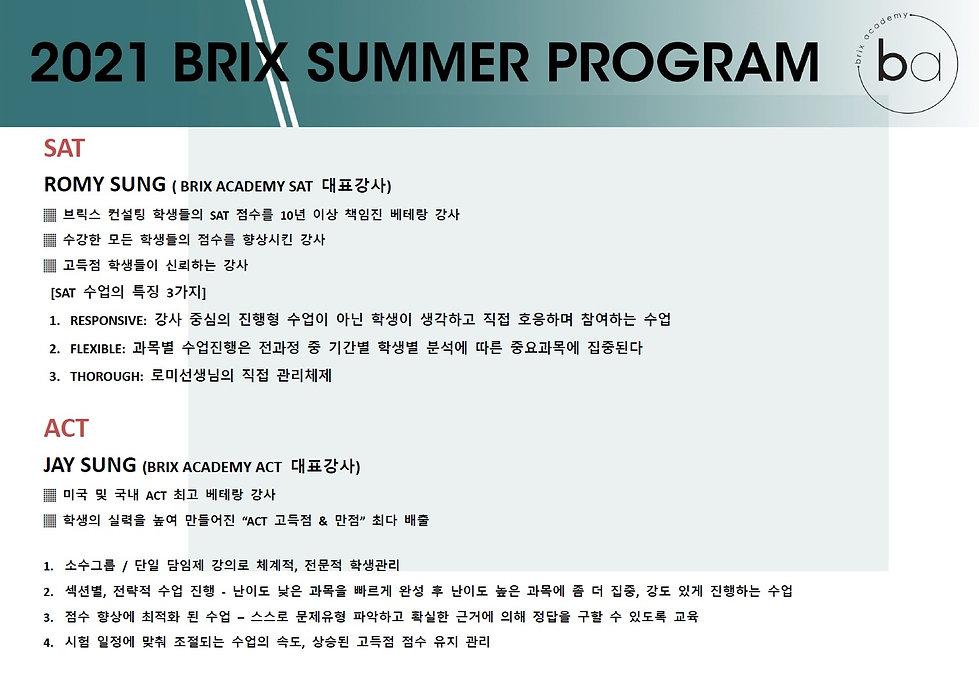 BRIX Summer 2021 1.jpg