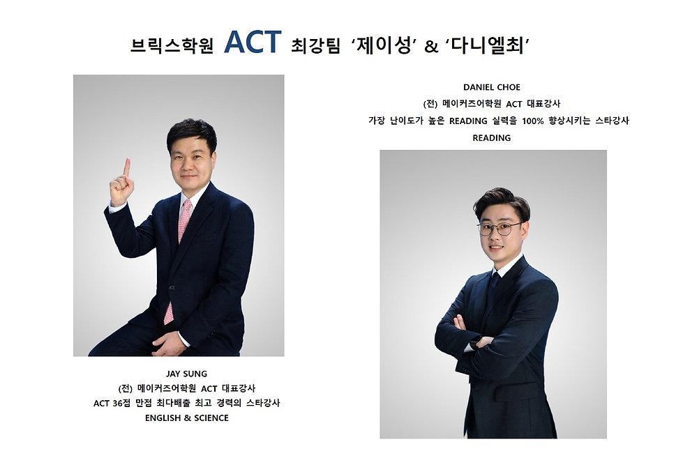 ACT 최강팀1.jpg