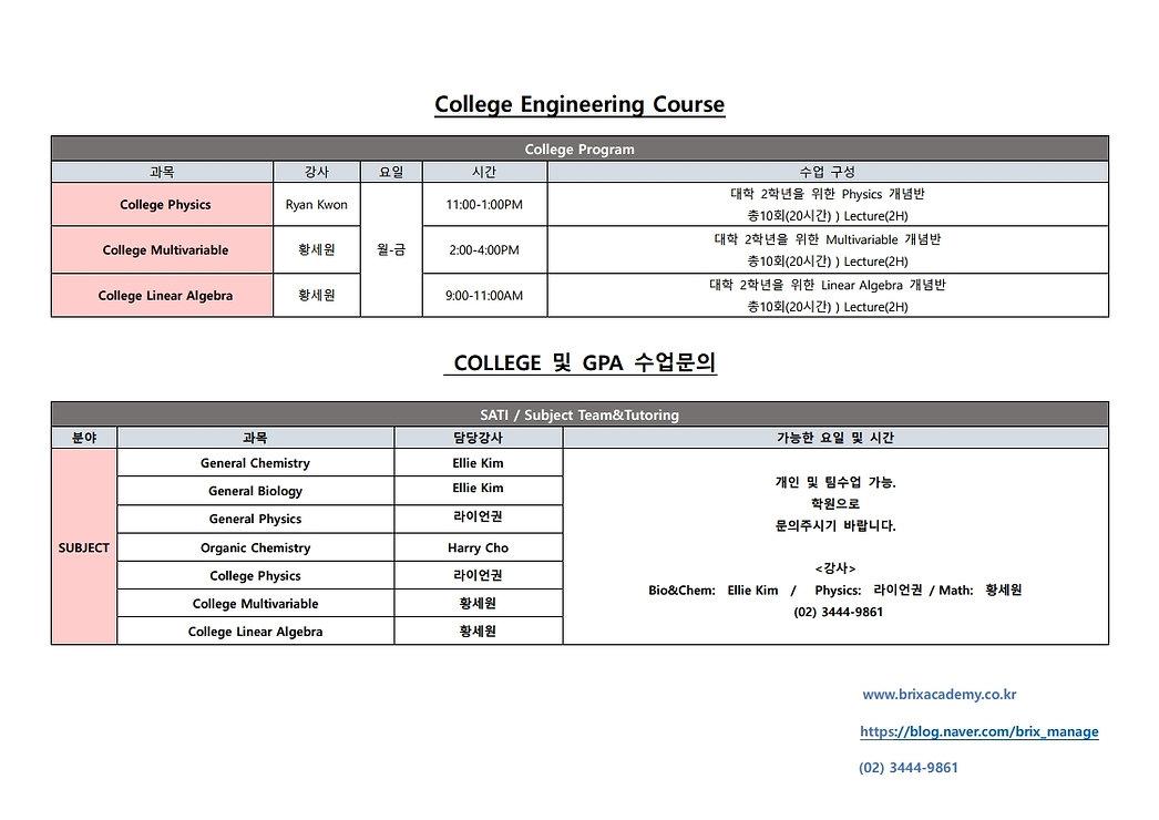 2020년 겨울특강 안내문.pdf_page_4.jpg