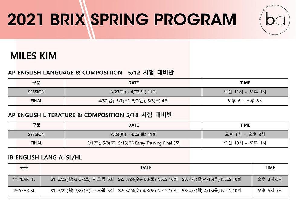 BRIX Spring 2021 Miles 시간표(0312) AP-1-1