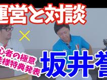本日19時Youtubeアップ