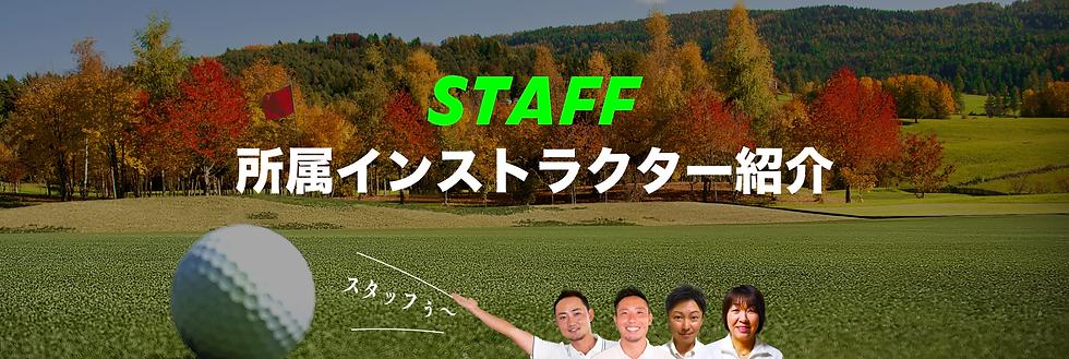 インストラクター紹介トップ画像用.png
