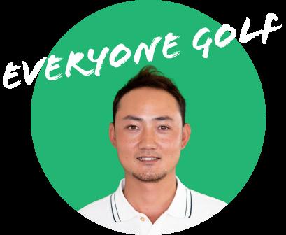 オンラインゴルフレッスンEVERYONEGOLF鎌田幸市